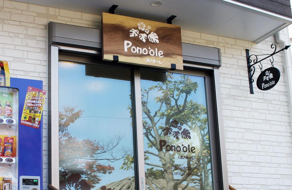 もつ煮込み定食専門店ポノオーレ