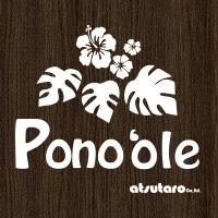 Pono'ole 〜ポノオーレ〜